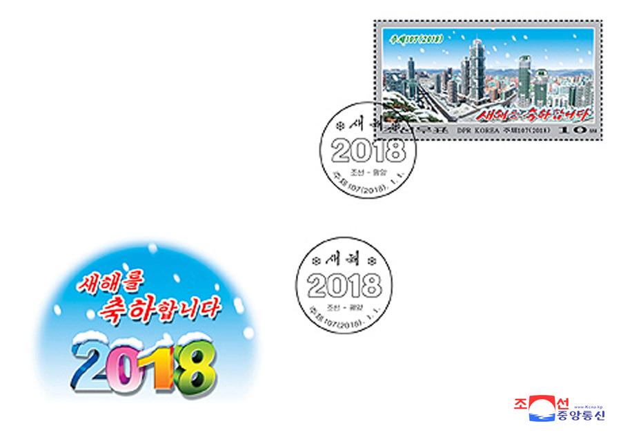 Enveloppe rue ryomyong nouvel an 2018
