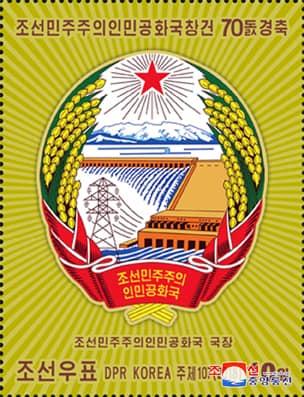 Emblème de la RDPC - Timbres des 70 ans de la Corée du Nord