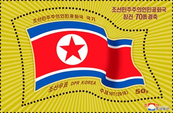 Drapeau de la RDPC - Timbres des 70 ans de la Corée du Nord